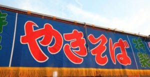 岡崎公園の桜まつり 屋台