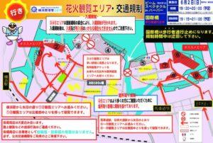 横浜浅間神社のお祭り2019 交通規制