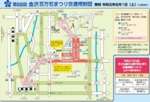 金沢百万石まつり2019の交通規制 6月1日