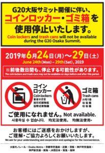 G20大阪サミット コインロッカーが使用停止