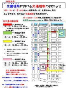 生玉神社祭り2019の交通規制