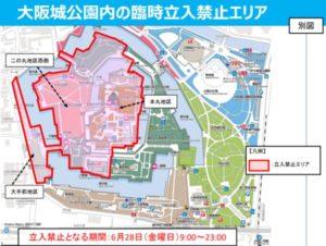G20大阪サミットによる大阪城公園の通行禁止エリア