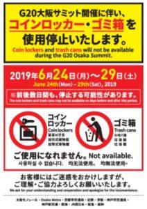 G20大阪サミット コインロッカー・ゴミ箱使用停止