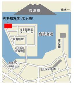 かごしま錦江湾サマーナイト大花火大会 有料席の場所