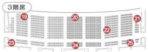名古屋センチュリーホールの座席表3階