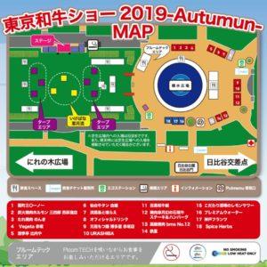 東京和牛ショー2019のメニュー
