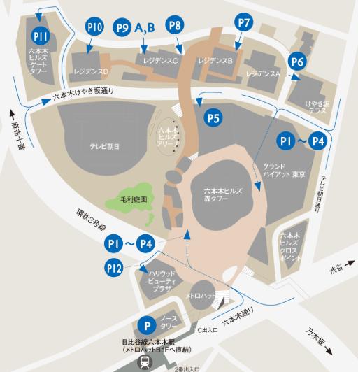 バスキア展の駐車場情報