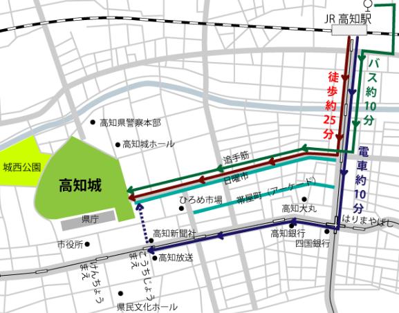 高知城チームラボ 電車でアクセス