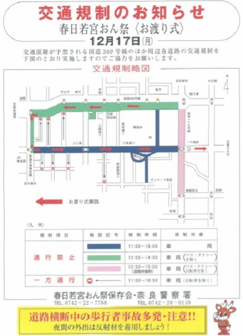 春日若宮おん祭り2019の交通規制図