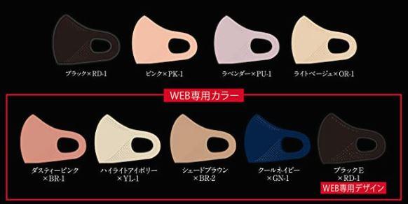 KATEマスク2 WEB専用カラー・デザイン